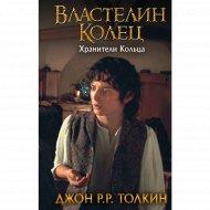 Книга «Властелин Колец. Хранители Кольца».