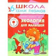 Книга «Школа семи гномов» экология для малышей.