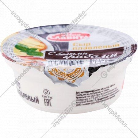 Сыр плавленый «Моя Славита» с белыми грибами, 45%, 100 г
