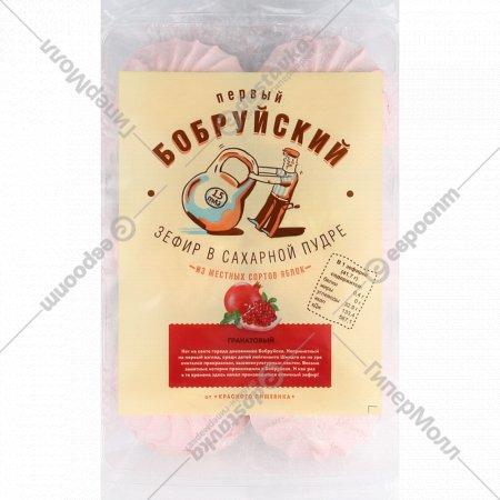 Зефир «Первый Бобруйский» в сахарной пудре, гранатовый, 250 г.
