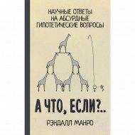 Книга «А что, если?..».