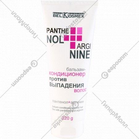 Бальзам-кондиционер против выпадения волос «Пантенол+Аргинин» 220 г.