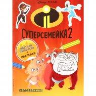 Раскраска «Суперсемейка-2. Непобедимые» с наклейками.