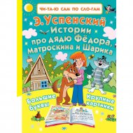Книга «Истории про дядю Фёдора, Матроскина и Шарика».