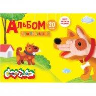 Альбом для рисования «Каляка - Маляка» 20 листов.
