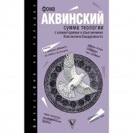 Книга «Сумма теологии» Фома Аквинский