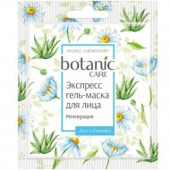 Экспресс гель-маска для лица «Botanic care» Регенерация, саше, 10 мл