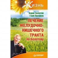 Книга «Лечение желудочно-кишечного тракта по Болотову».