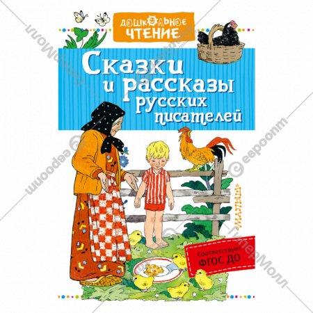 Книга «Сказки и рассказы русских писателей» Бианки В.В.