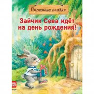Книга «Зайчик Сева идет на день рождения».