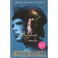 Книга «Великий Гэтсби» Скотт Фицджеральд Фрэнсис.