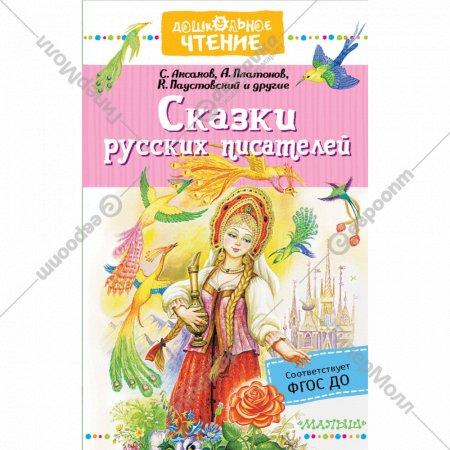 Книга «Сказки русских писателей» Платонов А.П.