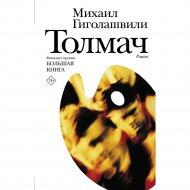 Книга «Толмач».