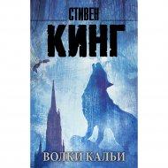 Книга «Волки Кальи: из цикла» Темная Башня, Кинг С.