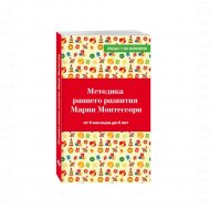 Книга «Методика раннего развития Монтессори. От 6 месяцев до 6 лет»