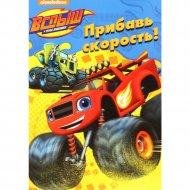 Книга «Прибавь скорость!» Пятикова Ю.