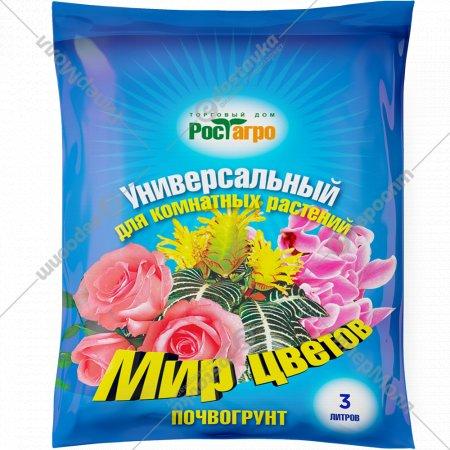 Почвогрунт «Универсальный» для комнатных растений, 3 л.