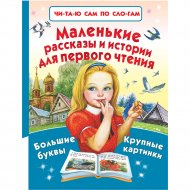 Книга «Маленькие рассказы и истории для первого чтения».