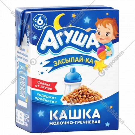 Каша молочная «Засыпай-ка» гречневая, 200 мл.