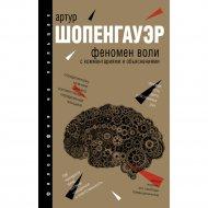 Книга «Феномен воли, с комментариями и объяснениями» Шопенгауэр А.