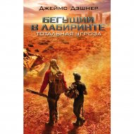 Книга «Бегущий в Лабиринте. Тотальная угроза» Дэшнер Д.