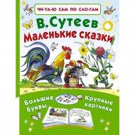 Книга «Маленькие сказки».