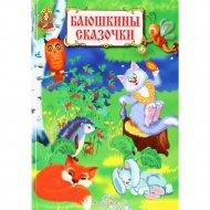 Книга «Баюшкины сказочки».