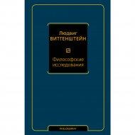Книга «Философские исследования» Витгенштейн Людвиг