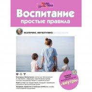 Книга «Воспитание. Простые правила» Нигматулина Е.А.