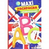 Макси-раскраска «Английский алфавит».