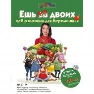Книга «Ешь для двоих! Всё о питании для беременных» Буцкая Т.В.