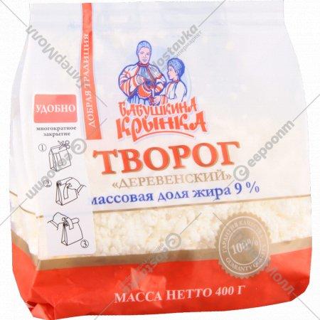Творог «Деревенский» 9%, 400 г.