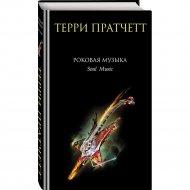 Книга «Роковая музыка».
