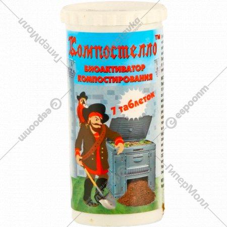 Биоактиватор для компоста в таблетках, 7 штх35 г.