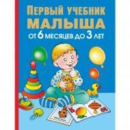 Книга «Первый учебник малыша» от 6 месяцев до 3-х лет, Жукова О.С.