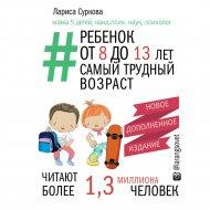 Книга «Ребенок от 8 до 13 лет: самый трудный возраст» Суркова Л.М.