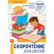 Книга «Скорочтение для детей: от азов до уверенного чтения»