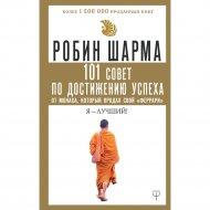 Книга «101 совет достижения успеха от монаха, который продал» феррари.