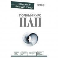 Книга «Полный курс НЛП».