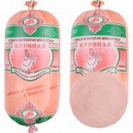 Колбаса варёная «Куриная» высший сорт, 1 кг., фасовка 0.8-1 кг