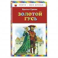 Книга «Золотой гусь» Гримм В. и Я. (ил. А. Симанчука).