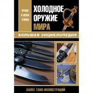 Книга «Холодное оружие мира».