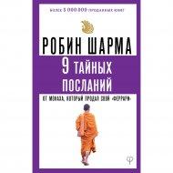 Книга «9 тайных посланий от монаха, который продал свой» феррари.