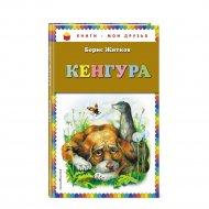 Книга «Кенгура» Житков Б.С.