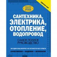 Книга «Сантехника, электрика, отопление, водопровод».