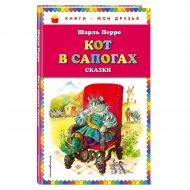 Книга «Кот в сапогах. Сказки» Перро Ш., иллюстрация А. Власовой.
