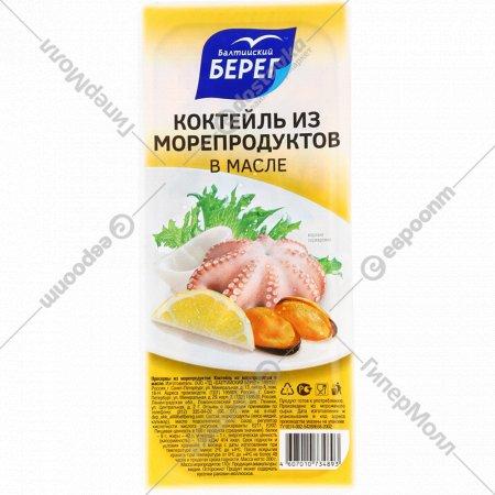 Коктейль из морепродуктов «Балтийский берег» в масле, 200 г.