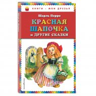 Книга «Красная Шапочка и другие сказки» Перро Ш.