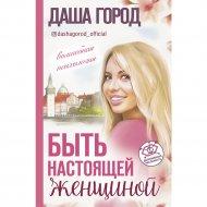 Книга «Быть настоящей женщиной: волшебная психология».