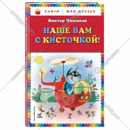 Книга «Наше вам с кисточкой!» Чижиков В.А.